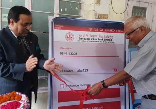 सहयोगी विकास बैंकको मोबाइल बैंकिङ र प्रिभिलेज बैंकिङ सेवा सुरू