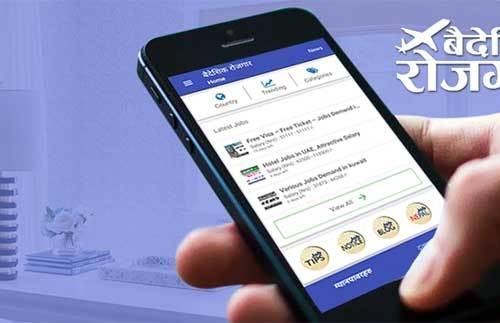 'बैदेशिक रोजगार' मोबाइल एप शुरु, बैदेशिक रोजगार सम्बन्धि सम्पूर्ण जानकारी दिने