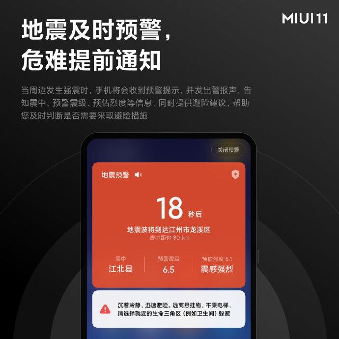 शाओमीको एमआईयूआई ११ मा 'भुकम्प चेतावनी' फीचर, यूजर्सलाई रिमाइण्डरको रुपमा पठाईने