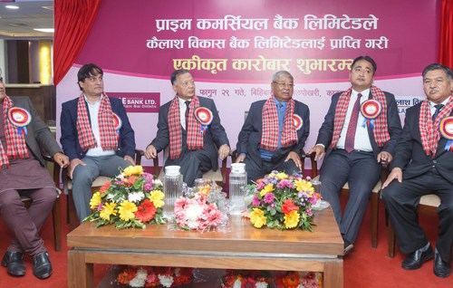 प्राइम कमर्शियल बैंकद्धारा कैलाश विकास बैंक प्राप्ति, एकिकृत कारोबार शुरु