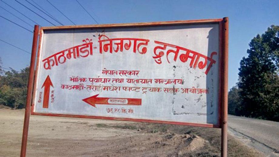 निर्माणाधीन काठमाडौं-निजगढ द्रूत मार्गमा अप्टिकल फाइबर राख्ने दूरसञ्चार प्राधिकरणको योजना