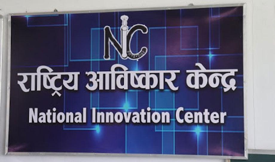 राष्ट्रिय आविस्कार केन्द्रलाई हस्तकला महासंघको आर्थिक सहयोग