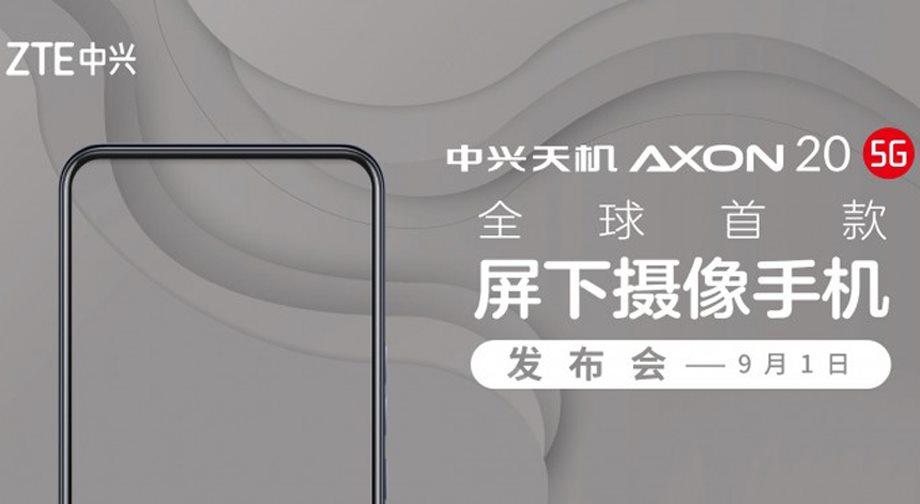 जेडटिईको एक्जोन २० ५जी स्मार्टफोन, विश्वकै पहिलो अण्डर डिस्प्ले क्यामरा फोन भएको दाबी
