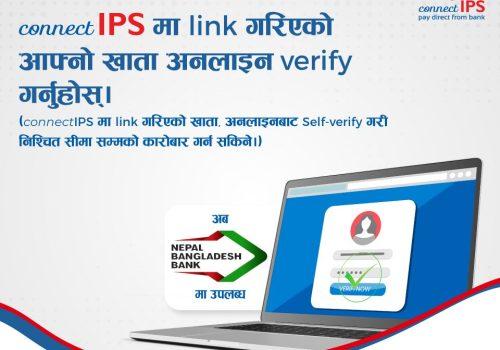कनेक्ट आइपिएसमा नेपाल बङ्गलादेश बैंकको खाता अनलाइन लिङ्क गर्न सकिने