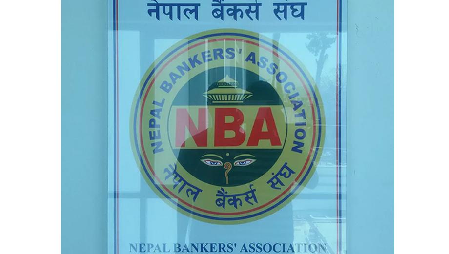 घरबाटै अनलाइन बैंकिङ्ग कारोवार गर्न नेपाल बैंकर्स संघको अनुरोध