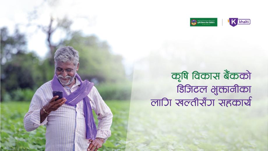 कृषि विकास बैंकको डिजिटल भुक्तानीका लागि खल्तीसँग सहकार्य