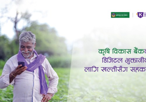 Agricultural Development Bank partners with Khalti to Facilitate digital payments