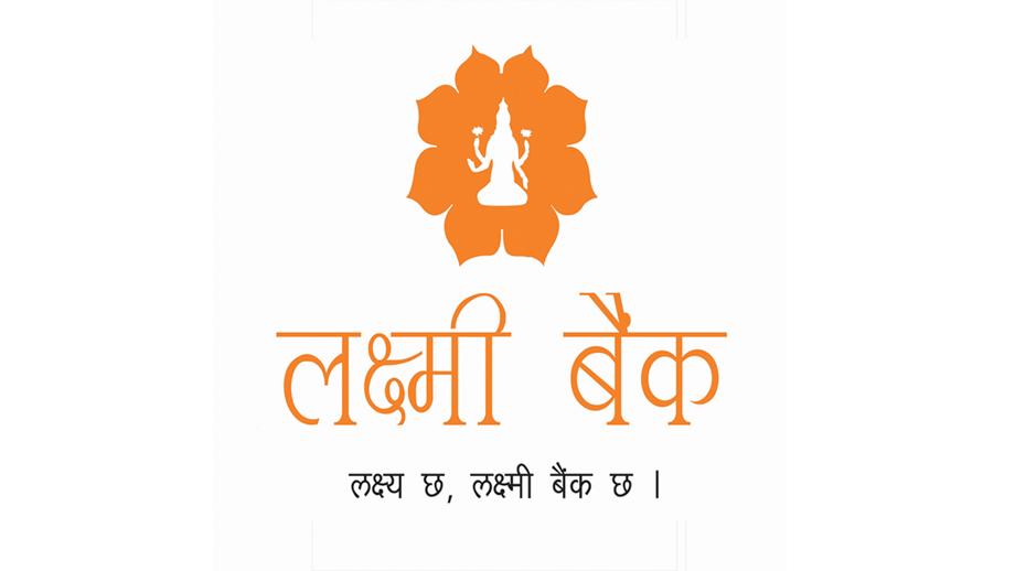 लक्ष्मी बैंकले सुरु गर्यो 'स्मार्टफोन लोन' सेवा, दुई लाख रुपैयाँसम्म कर्जा पाइने