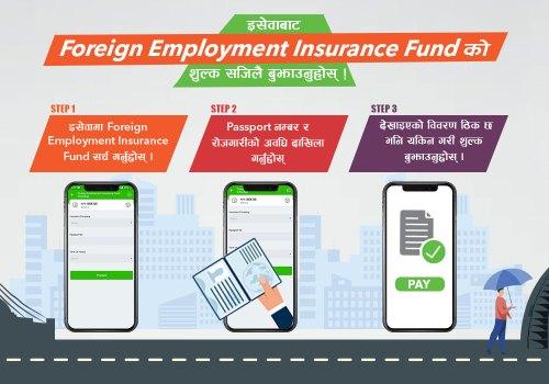 वैदेशिक रोजगारीमा जानेले बीमा र कल्याणकारी कोषको रकम इसेवाबाटै भुक्तानी गर्न सकिने