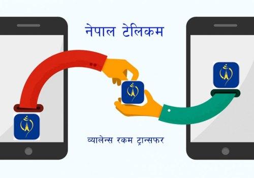 नेपाल टेलिकमको मोबाइलमा व्यालेन्स सकियो ? यसरी गर्नुस् सजिलै व्यालेन्स रकम ट्रान्सफर