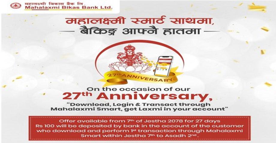 """महालक्ष्मी विकास बैंकले ल्यायो """"महालक्ष्मी स्मार्ट साथमा, बैंकिङ्ग आफ्नै हातमा"""" योजना"""