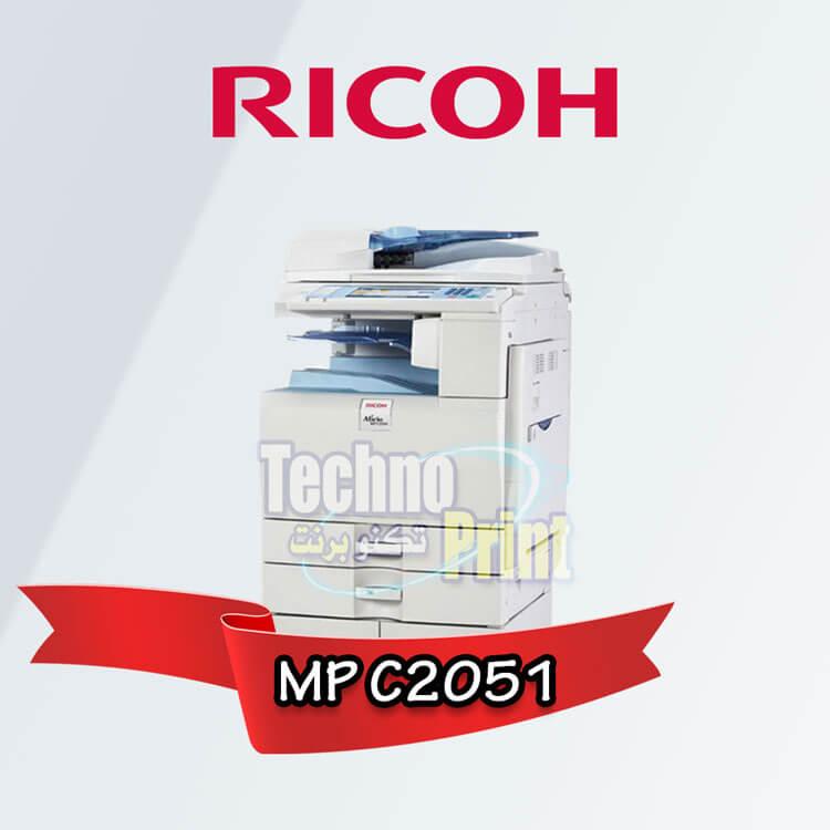 ريكو MP C2051