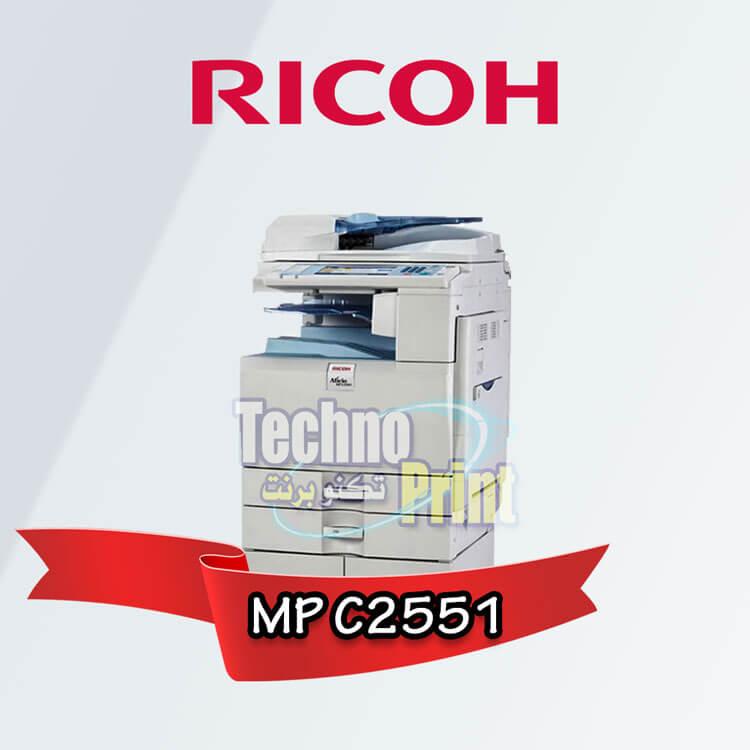 ريكو MP C2551