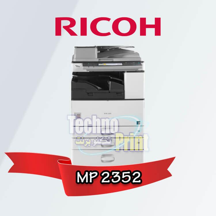ريكو MP 2352