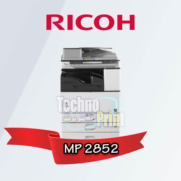 ريكو MP 2852