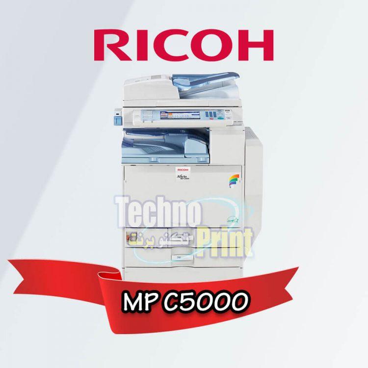 ماكينة تصوير ريكو MPC5000