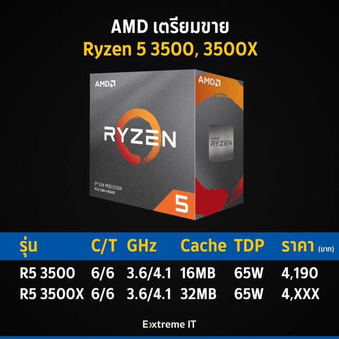 New Ryzen 5 3500 & 3500X are the new budget CPUs by AMD