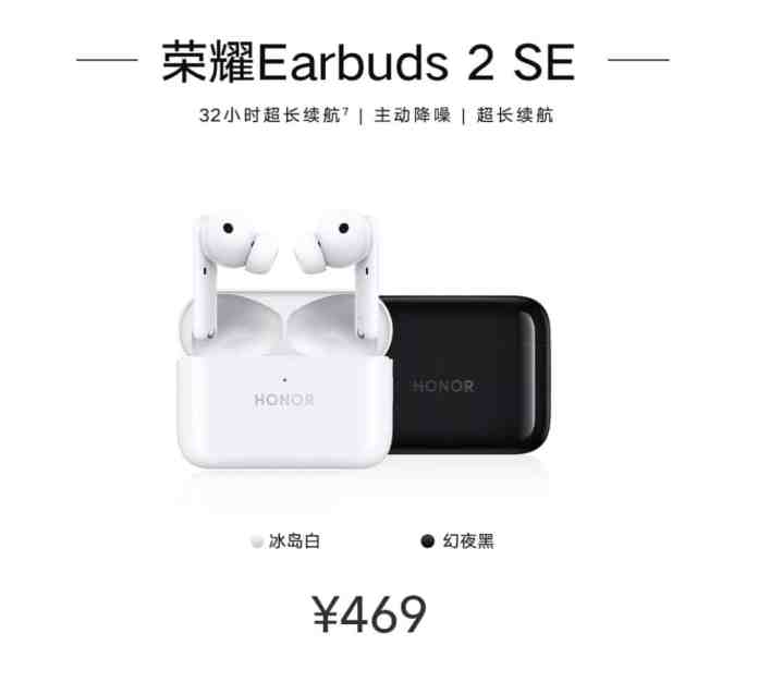 Honor Earbuds 2 SE launched with Active Noise Cancellation and long battery life , know everything...