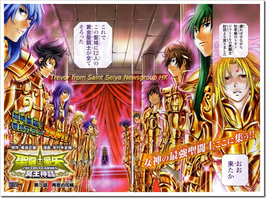 SAINT_SEIYA_THE_LOST_CANVAS_manga