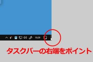 [デスクトップの表示]ボタン