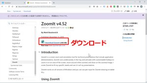 ZoomIt 配布ぺーじ