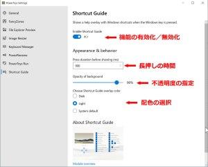 PowrToys Shortcut Guide設定画面