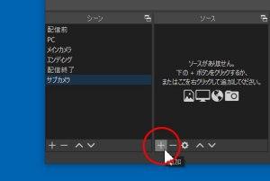 OBS Studio 映像ソースの追加