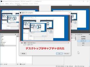 OBS Studio キャプチャされたデスクトップ