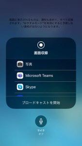 Screen Link 使用アプリの選択