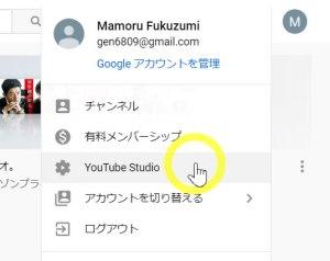 YouTube Studioを開く