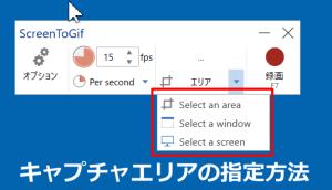 ScreenToGif キャプチャ領域の指定