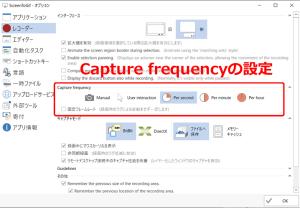 ScreenToGif Capture frequencyの設定