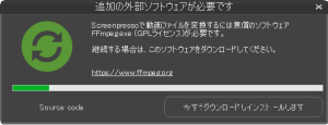 Screenpresso FFmpegのインストール