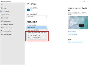 PowerToys v0.25.0 カラーピッカー