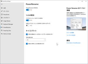 PowerToys v0.25.0 PowerRename 画面