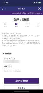 Syncroom iOS版 ユーザーアカウントの確認