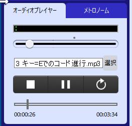 Syncroom 画面解説6 オーディオプレーヤー