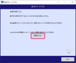 Syncroom セットアップ10