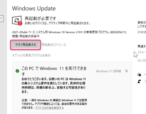 WindowsUpdate再起動待ち