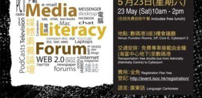香港互聯網協會主辦《媒體素養論壇》(2009.05.23)
