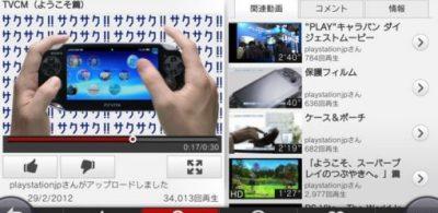 PlayStation Vita在 6 月尾公怖YouTube 程式