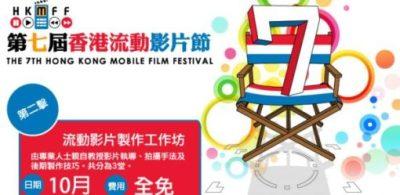 The 7th Hong Kong Mobile Film Festival, Mobile Film Production Workshop (19 & 26 Oct 2013)