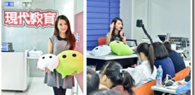 用手機chat住學習 多位名師進駐全新學習平台 WeChat X現代教育推出首個互動「現代教育WeChat教室」