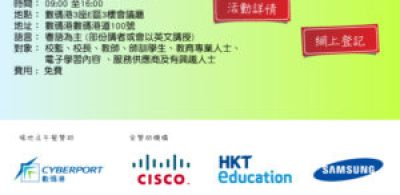 教育 2.12:『香港數碼教學發展進程』