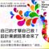 【活動快報】TO Startup Mixer(7/3):自己的才華自己救!設計業網路革命來了