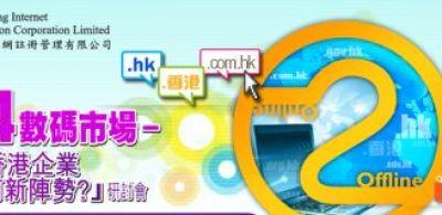 「2014數碼市場 – O2O為香港企業開展營商新陣勢」研討會  匯聚業界頂尖領袖,分享O2O實踐經驗及心得
