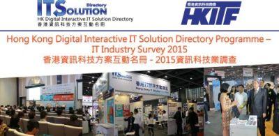 「香港資訊科技方案互動名冊」計劃 – 2015香港資訊科技業調查