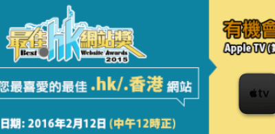 「我最喜愛 .hk網站獎」公眾投票  選出你合心意的網站,有機會贏得Apple TV!