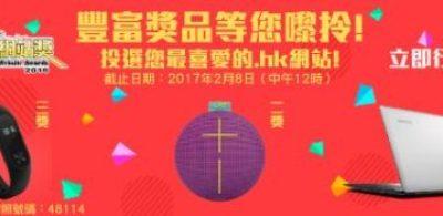 2016年度「最佳 .hk 網站獎」現正接受公眾投票!