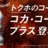 越飲越瘦日本限定的 Coca-Cola Plus 正式登陸 7 Eleven 及 Circle K!